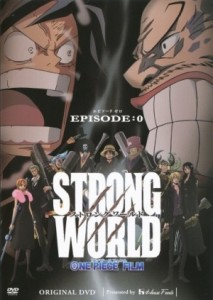 one_piece_strong_world_episode_0
